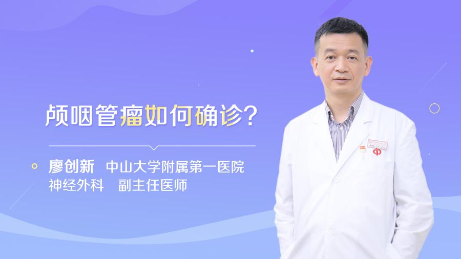颅咽管瘤如何确诊
