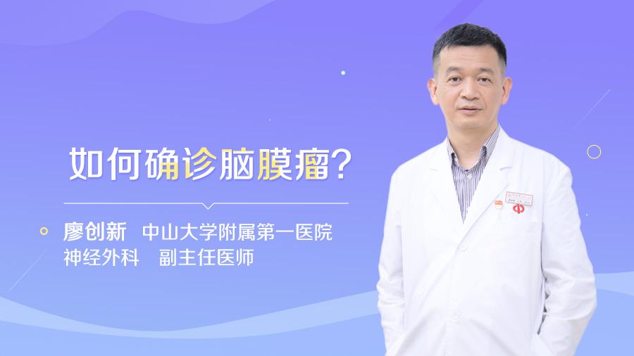 如何确诊脑膜瘤