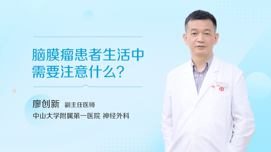 脑膜瘤患者生活中需要注意什么