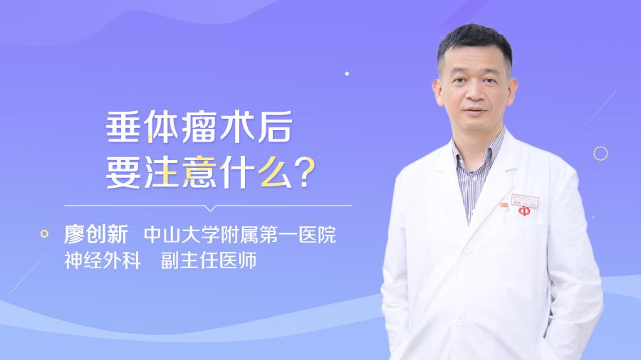 垂体瘤术后要注意什么