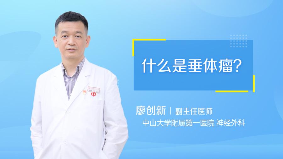 什么是垂体瘤