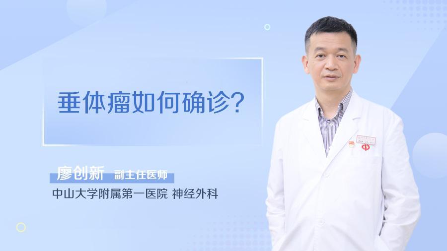 垂体瘤如何确诊