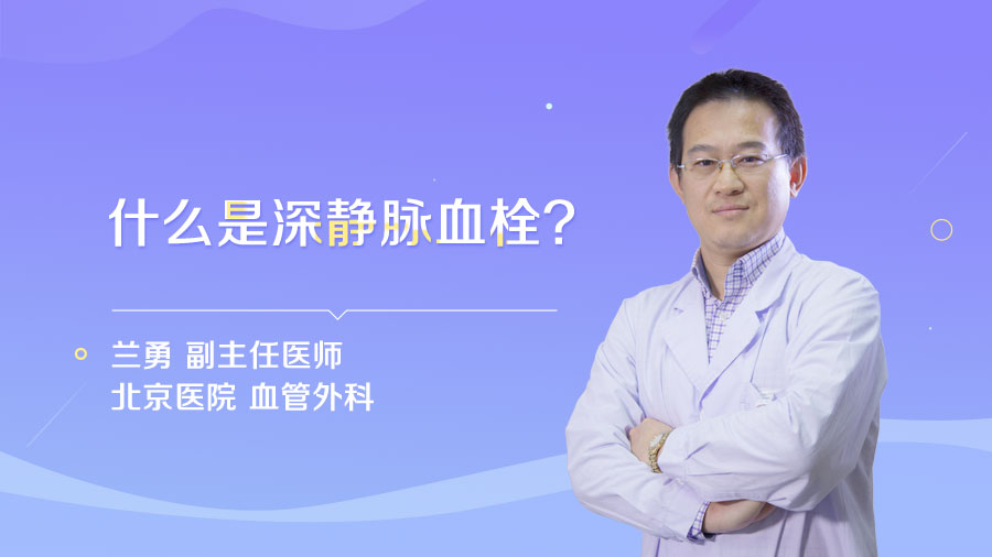 什么是深静脉血栓