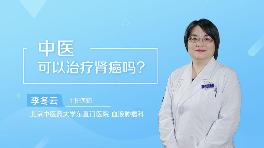 中医可以治疗肾癌吗