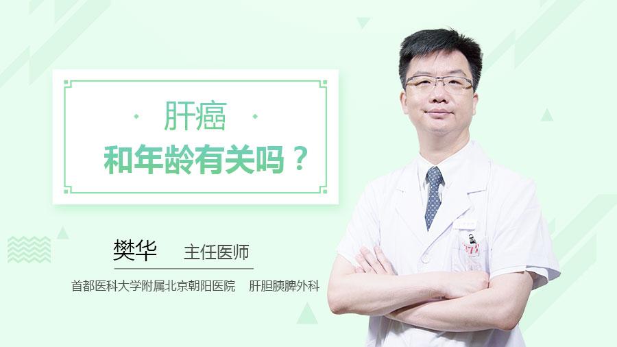 肝癌和年龄有关吗