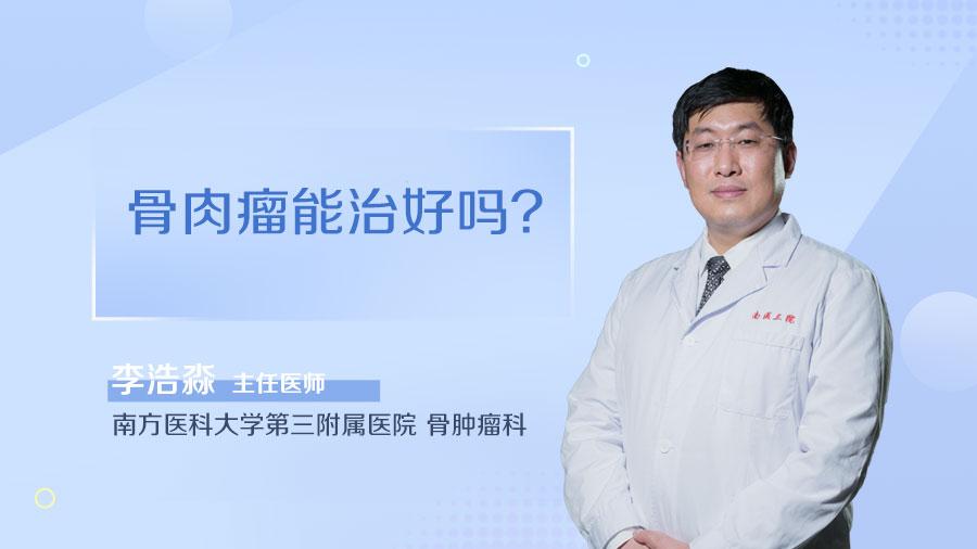 骨肉瘤能治好吗