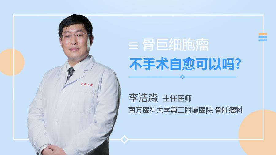 骨巨细胞瘤不手术自愈可以吗