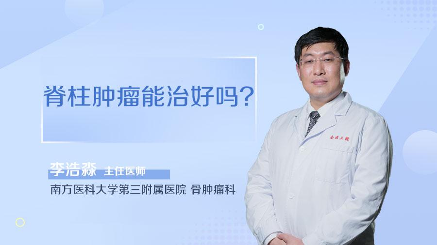 脊柱肿瘤能治好吗