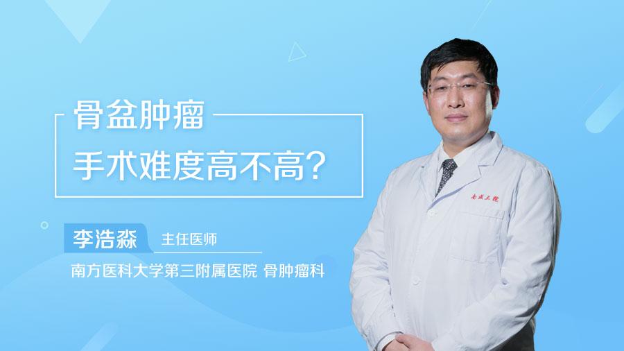 骨盆肿瘤手术难度高不高