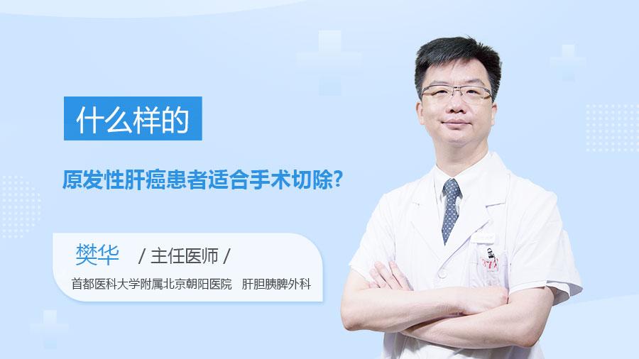 什么样的原发性肝癌患者适合手术切除
