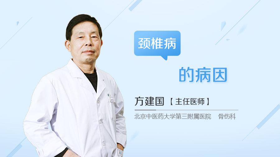 颈椎病的病因