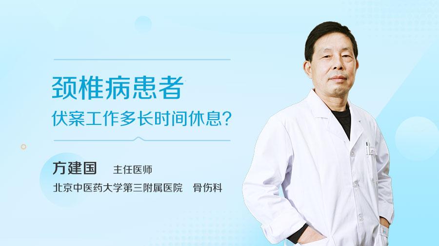 颈椎病患者伏案工作多长时间休息
