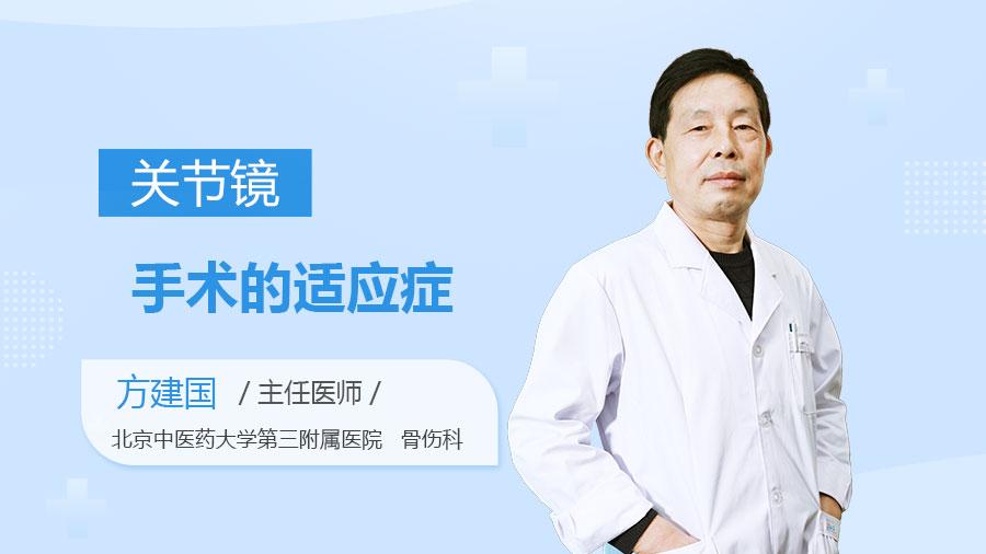 关节镜手术的适应症