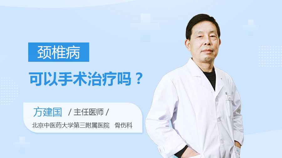 颈椎病可以手术治疗吗