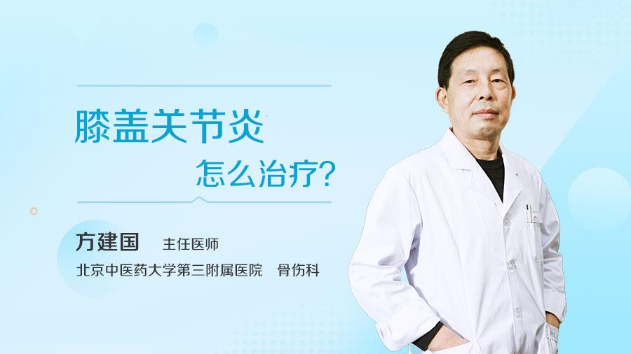 膝盖关节炎怎么治疗