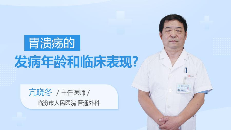 胃溃疡的发病年龄和临床表现