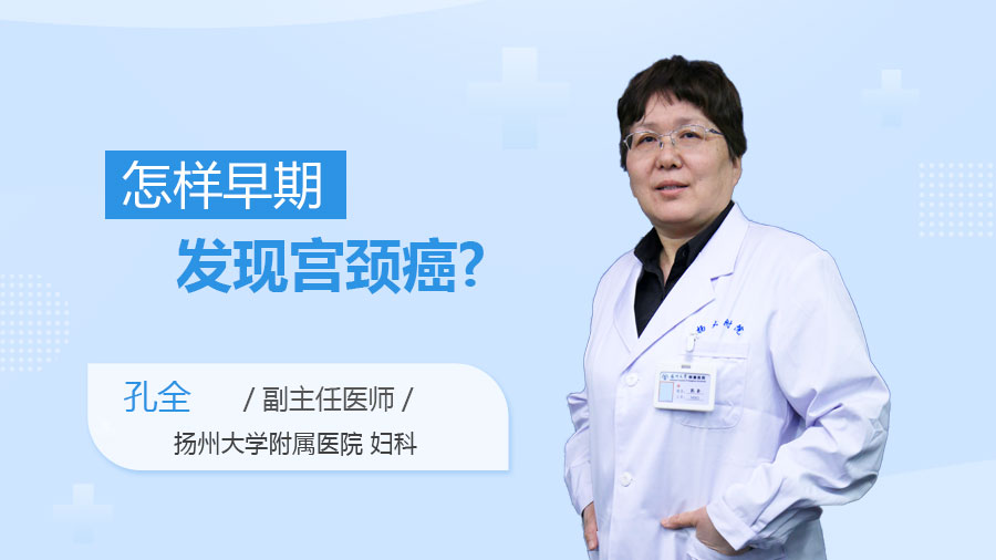 怎样早期发现宫颈癌