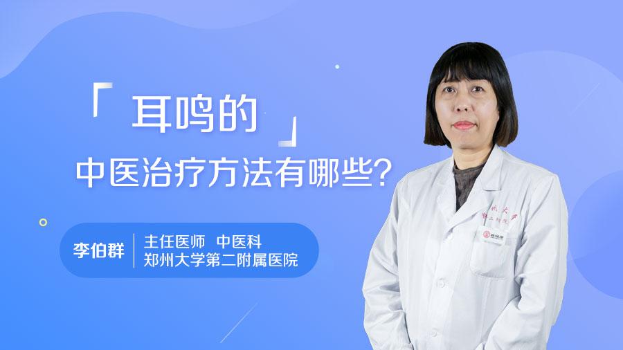 耳鸣的中医治疗方法有哪些