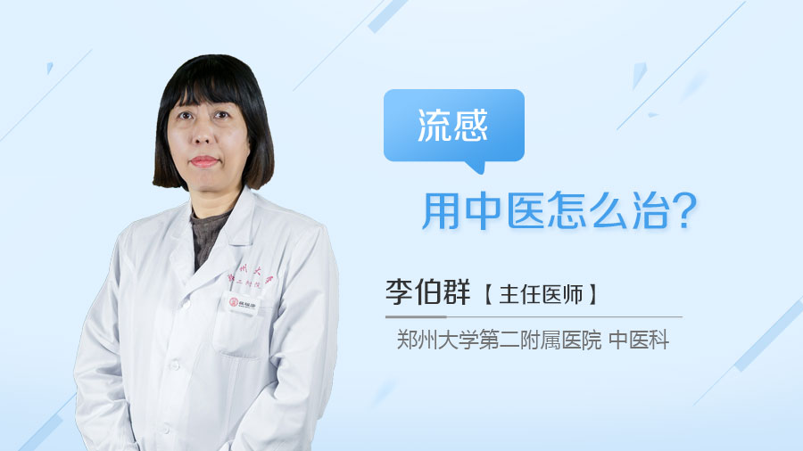 流感用中医怎么治