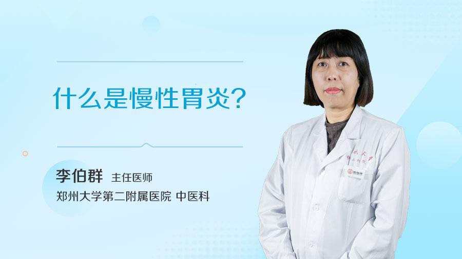什么是慢性胃炎