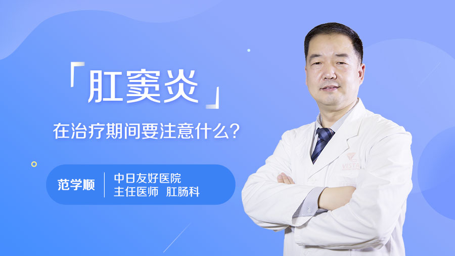 肛窦炎在治疗期间要注意什么