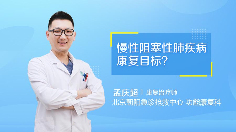 慢性阻塞性肺疾病康复目标