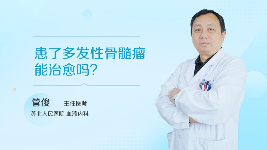 患了多发性骨髓瘤能治愈吗