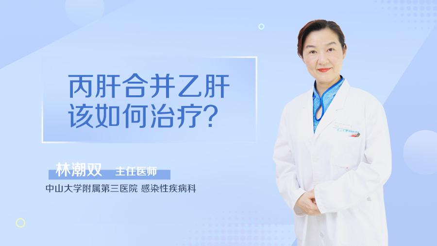 丙肝合并乙肝该如何治疗