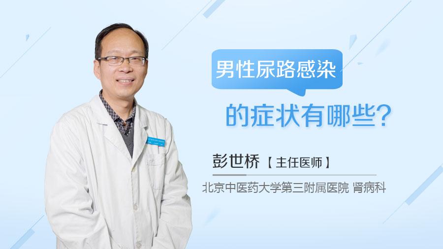男性尿路感染的症状有哪些
