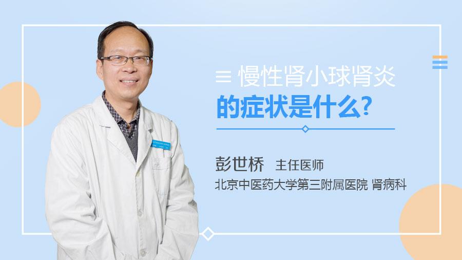 慢性肾小球肾炎的症状是什么