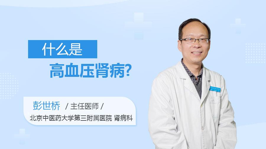 什么是高血压肾病