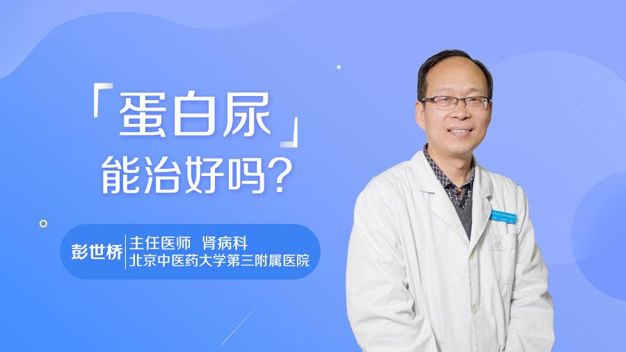 蛋白尿能治好吗