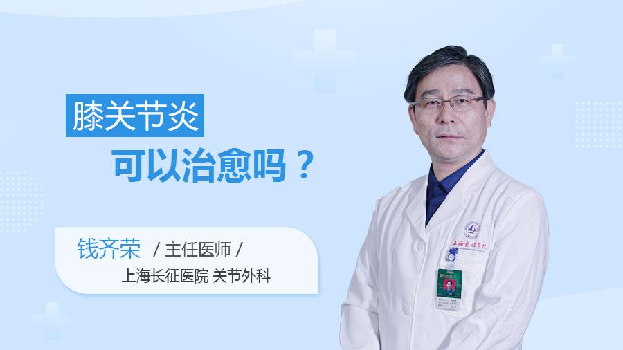 膝关节炎可以治愈吗