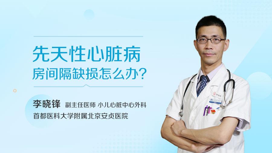 先天性心脏病房间隔缺损怎么办