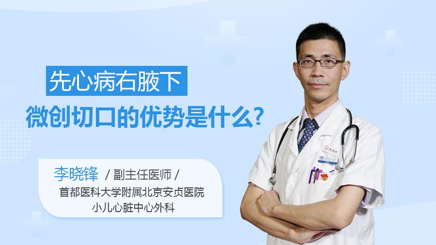 先心病右腋下微创切口的优势是什么