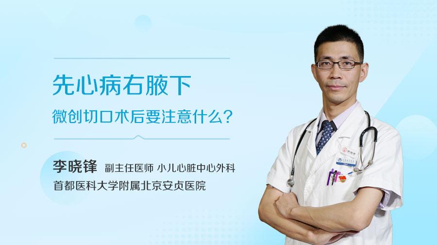 先心病右腋下微创切口术后要注意什么