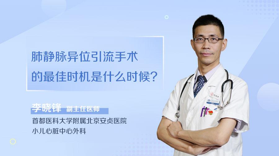 肺静脉异位引流手术的最佳时机是什么时候