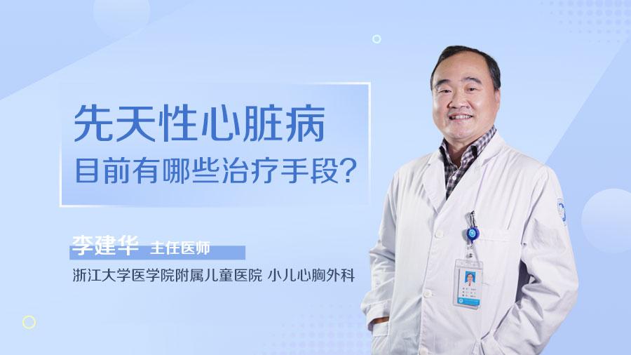 先天性心脏病目前有哪些治疗手段
