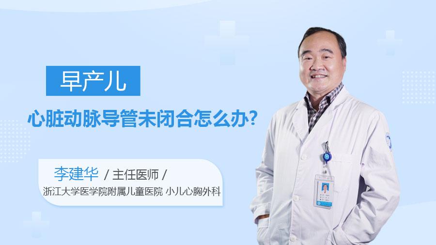 早产儿心脏动脉导管未闭合怎么办