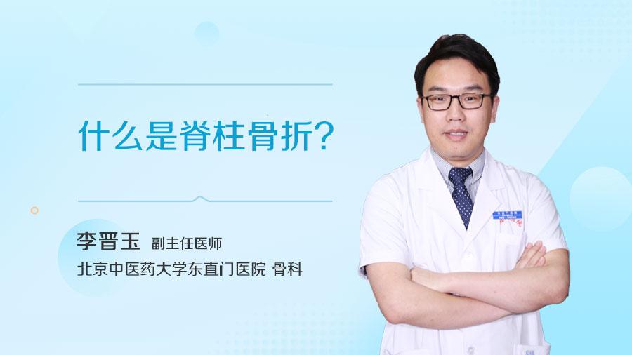 什么是脊柱骨折