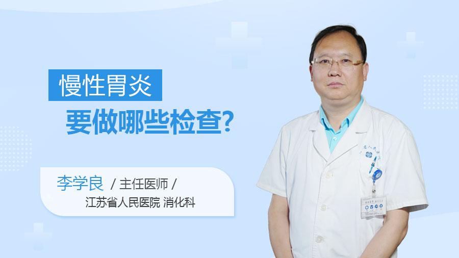 慢性胃炎要做哪些检查