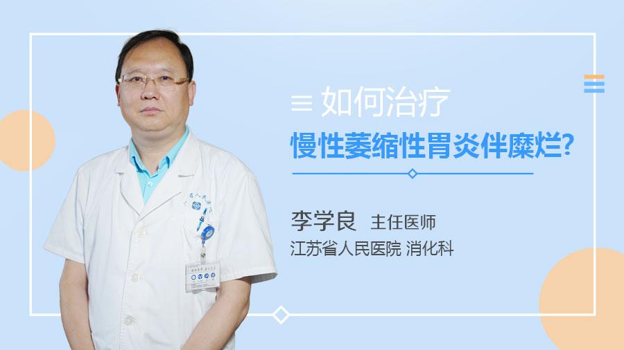 如何治疗慢性萎缩性胃炎伴糜烂
