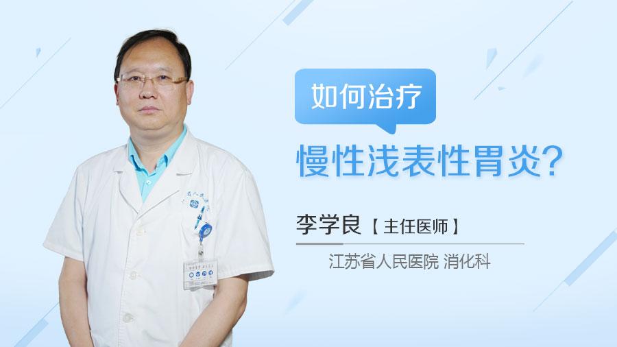 如何治疗慢性浅表性胃炎