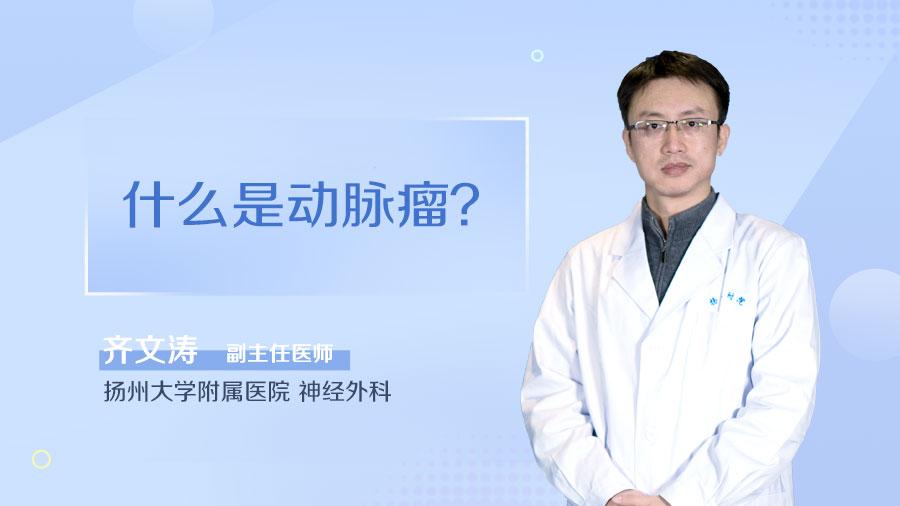 什么是动脉瘤