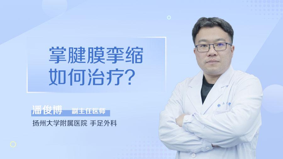 掌腱膜挛缩如何治疗