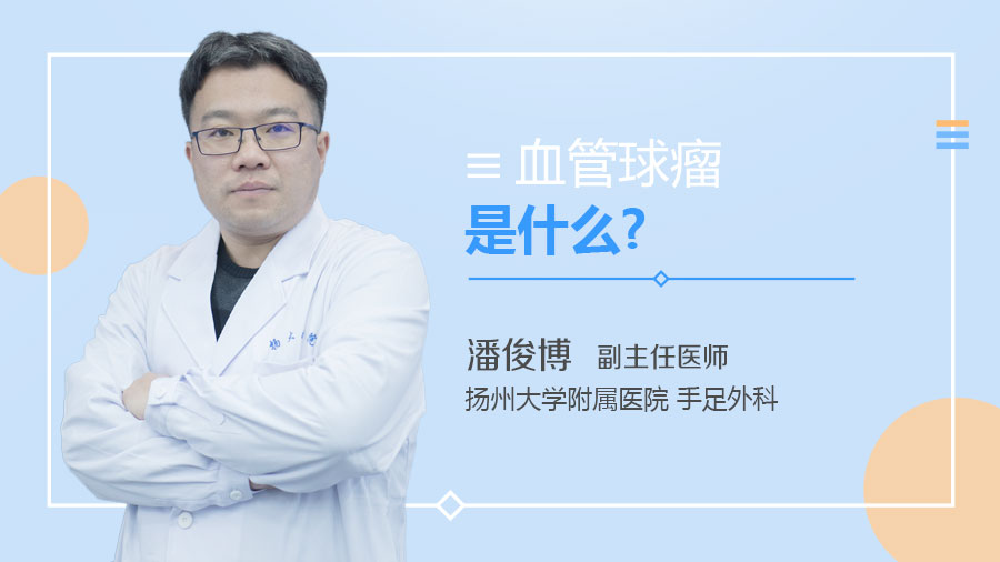 血管球瘤是什么