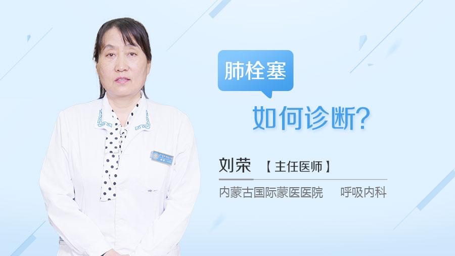 肺栓塞如何诊断