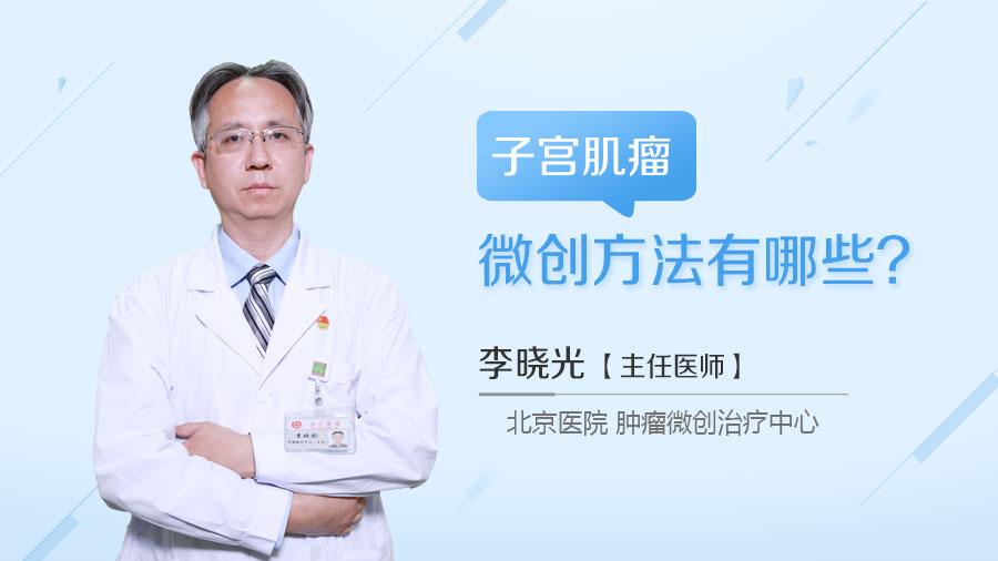 子宫肌瘤微创方法有哪些