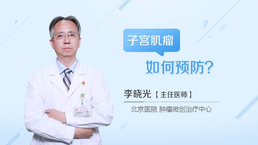 子宫肌瘤如何预防
