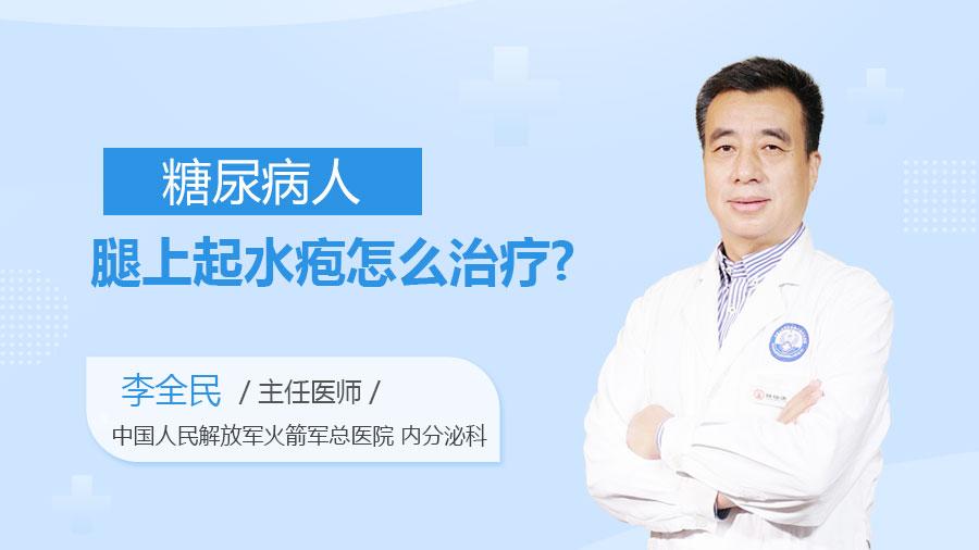 糖尿病人腿上起水疱怎么治疗